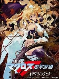 劇場版 マクロスF 虚空歌姫 ~イツワリノウタヒメ~