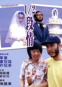 Infatuation (1985)