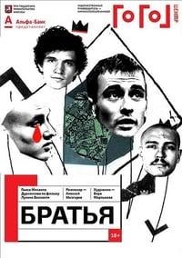 Гоголь online: Братья