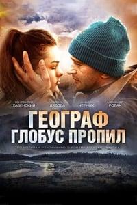 copertina film The+Geographer+Drank+His+Globe+Away 2013