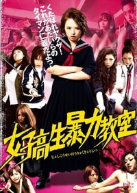 Bloodbath at Pinky High Part 1 (2012)