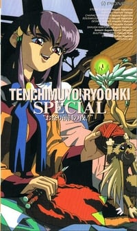 Tenchi Muyou! The Night Before the Carnival