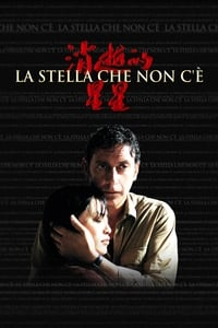 copertina film La+stella+che+non+c%27%C3%A8 2006