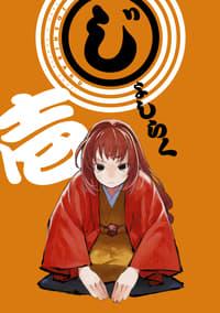 copertina serie tv Joshiraku 2012