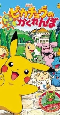 copertina film Pok%C3%A9mon+-+Pikachu%27s+Pikaboo 2001