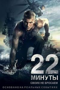 copertina film 22+Minuti 2014