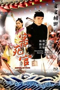 審死官 (1992)