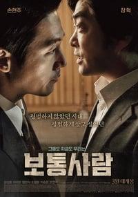 Ordinary Person (Botongsaram) (2017)