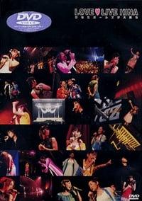 LOVE LIVE HINA ひなたガールズが大阪な (2000)