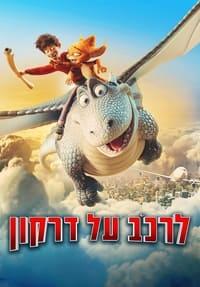 סרט לרכב על דרקון