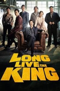 롱 리브 더 킹: 목포 영웅