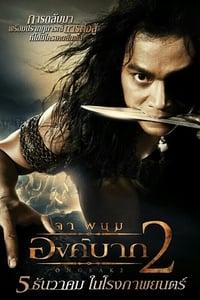 copertina film Ong-Bak+2+-+La+nascita+del+dragone 2008