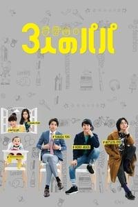 copertina serie tv Tre+pap%C3%A0 2017