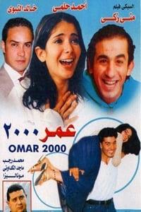 copertina film Omar+2000 2000