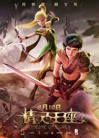 copertina film Dragon+Nest%3A+Il+trono+degli+Elfi 2016