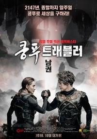 copertina film Kung+Fu+Traveler 2017