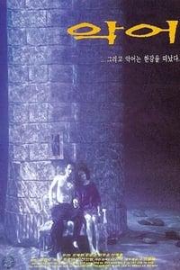 copertina film Coccodrillo 1996