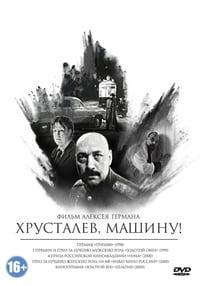copertina film Khrustalyov%2C+My+Car%21 1998