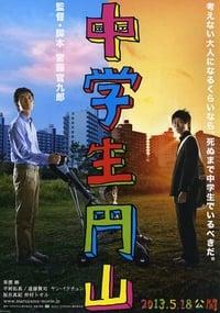 Maruyama, The Middle Schooler