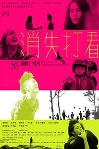 copertina film %E6%B6%88%E5%A4%B1%E6%89%93%E7%9C%8B 2011