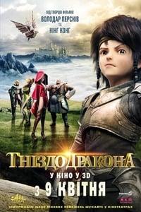 Dragon Nest: Warriors' Dawn (2014)