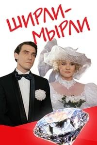 copertina film What+a+Mess%21 1995