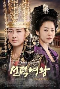 선덕여왕 (2009)