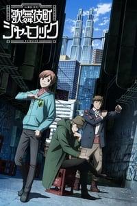 copertina serie tv Case+File+n%C2%BA221%3A+Kabukicho 2019