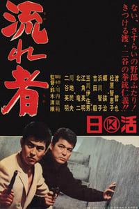 copertina film Deriva+a+Tokyo+-+Il+vagabondo+di+Tokyo 1966