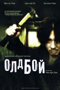 ОлдБой дивитися фільм онлайн українською безкоштовно