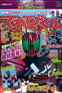 Kamen Rider Decade: Protect! The World of Televikun