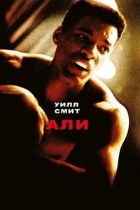 copertina film Al%C3%AC 2001