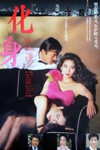 Metamorphosis (1986)