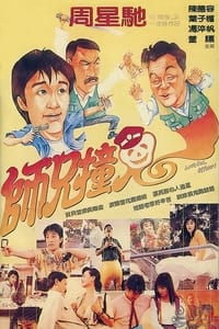 Look out officer (1990)