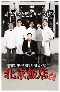 A Great Chinese Restaurant (1999)