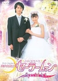 美少女戦士セーラームーンSpecial Act:わたしたち結婚します!!