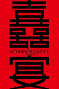 copertina film Il+banchetto+di+nozze 1993