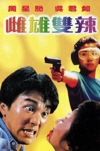 Thunder Cops II (1989)