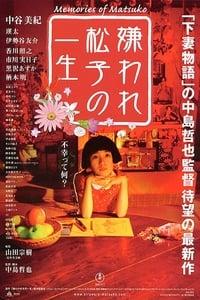 copertina film Memories+of+Matsuko 2006