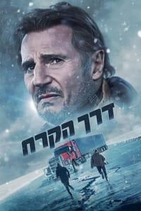 סרט דרך הקרח
