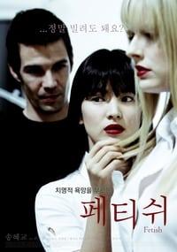 Fetish (2008)