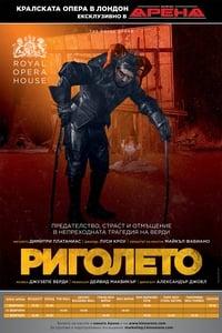 copertina film Rigoletto 2018