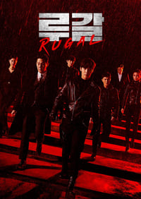 copertina serie tv Rugal 2020