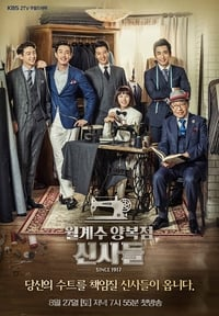 The Gentlemen of Wolgyesu Tailor Shop S01E27