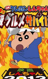 Shin Chan: El secreto está en la salsa (クレヨンしんちゃん: バカうまっ! B級グルメサバイバル!!) (2013)