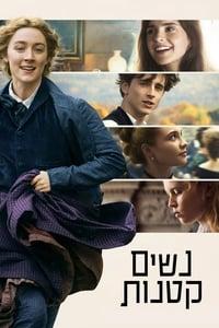 סרט נשים קטנות