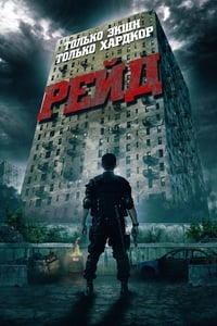 copertina film The+Raid+-+Redenzione 2012
