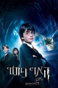 סרט הארי פוטר ואבן החכמים