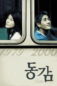 copertina film Ditto 2000