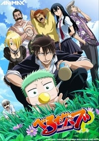 copertina serie tv Beelzebub 2011